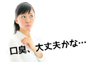 夫婦の口臭問題