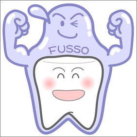 フッ素について知っていますか?