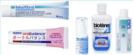 口腔乾燥と予防