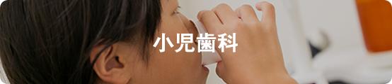子供の虫歯治療