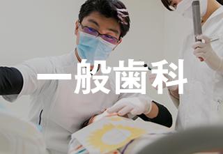 大人の虫歯治療