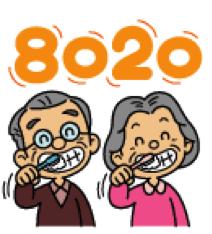 8020運動を達成しよう